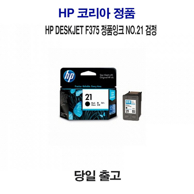 HP Deskjet F375 정품잉크 검정 NO.21